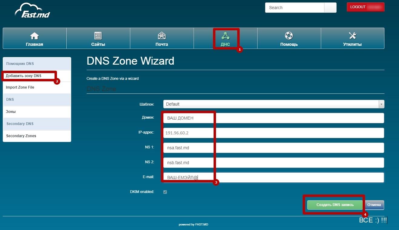 Создание DNS-Записи