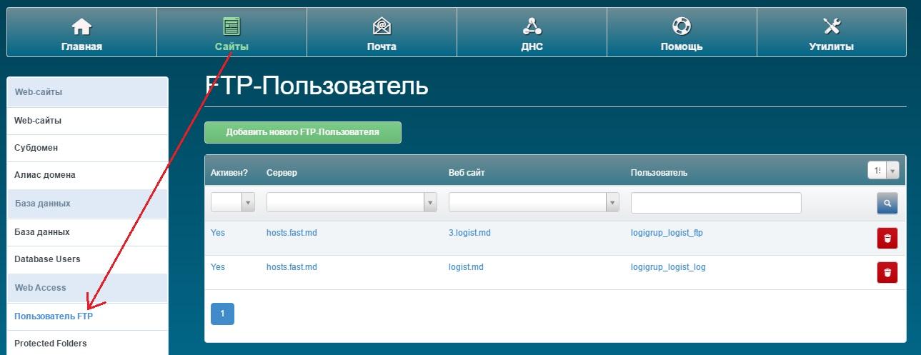 Учетные записи FTP