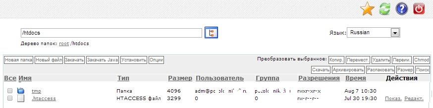 FTP интерфейс